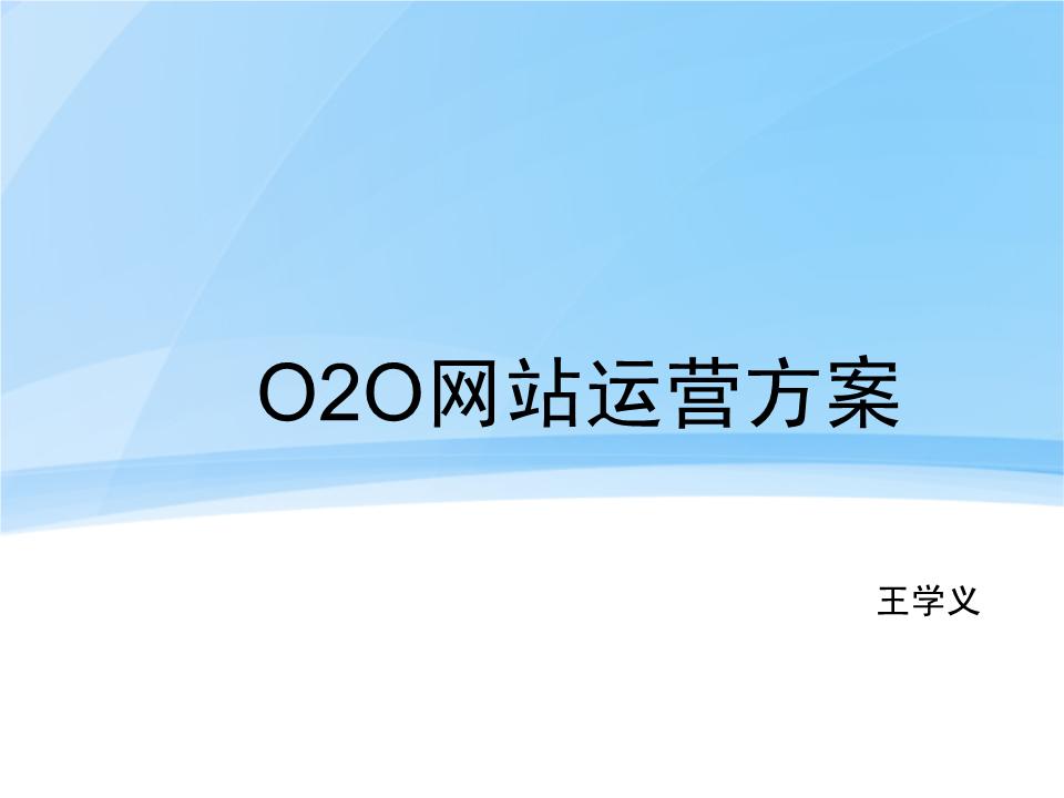 王学义-O2O网站策划网站运营方案