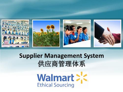 -沃尔玛供应商管理体系