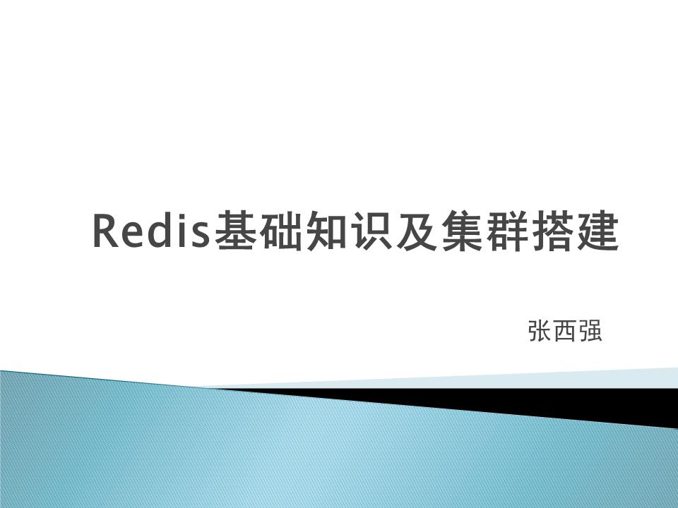 张西强-Redis基础知识及集群搭建