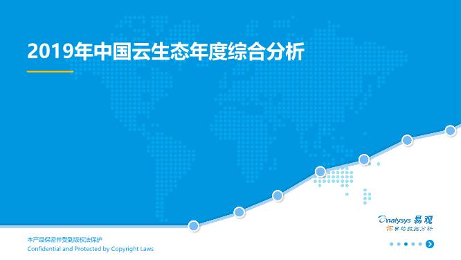 易观-2019年中国云生态年度综合分析