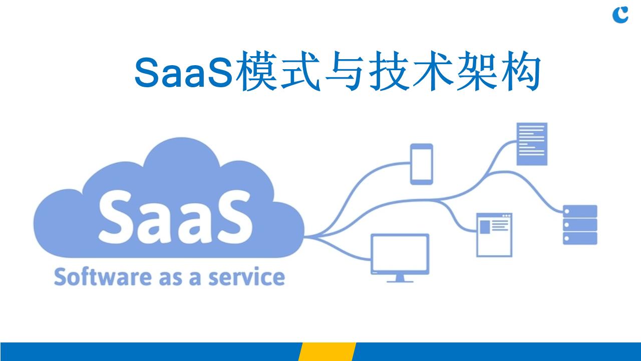 -Saas模式与技术架构