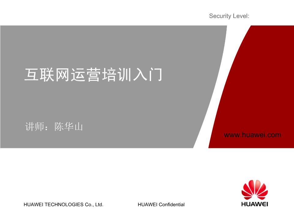 陈华山-互联网产品运营04 互联网数据运营BI工作入门