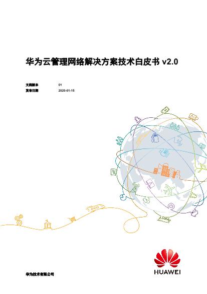 -华为云管理网络解决方案技术白皮书v20