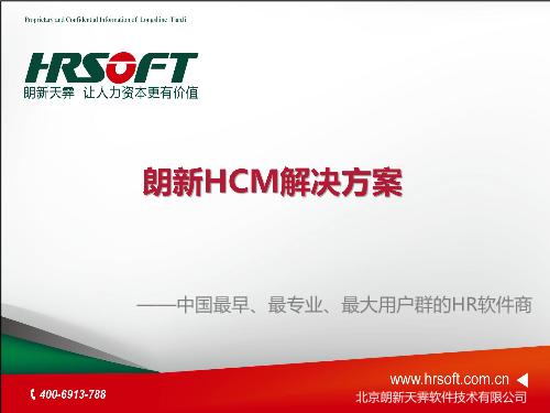 -朗新HCM解决方案