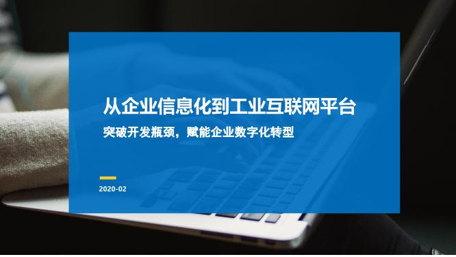 -从企业信息化到工业互联网平台