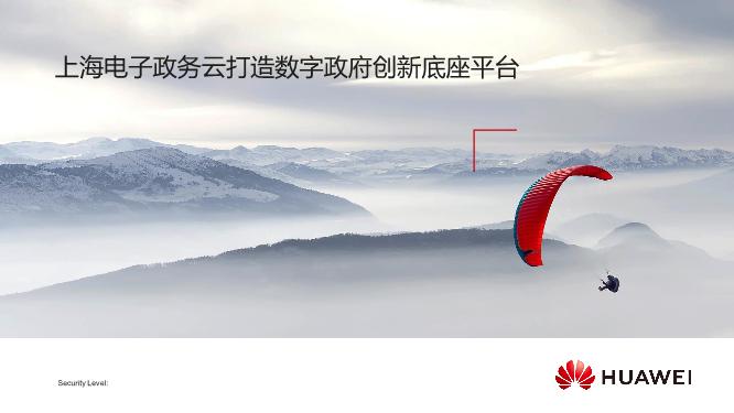 -上海政务云打造数字政府创新底座平台
