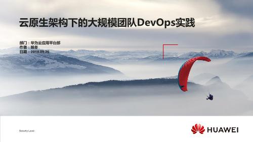 姚冬-云原生架构下的大规模团队DevOps实践