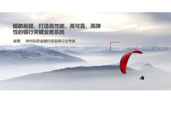 -鲲鹏展翅打造高性能高可靠高弹性的银行关键业务系统