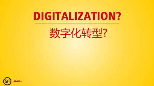-DHL基于RFID仓储货物管理的案例