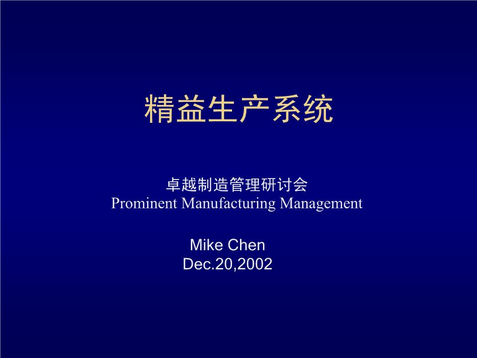 Mike Chen-01 精益生产管理系统