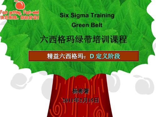 杨彬誉-02 定义阶段