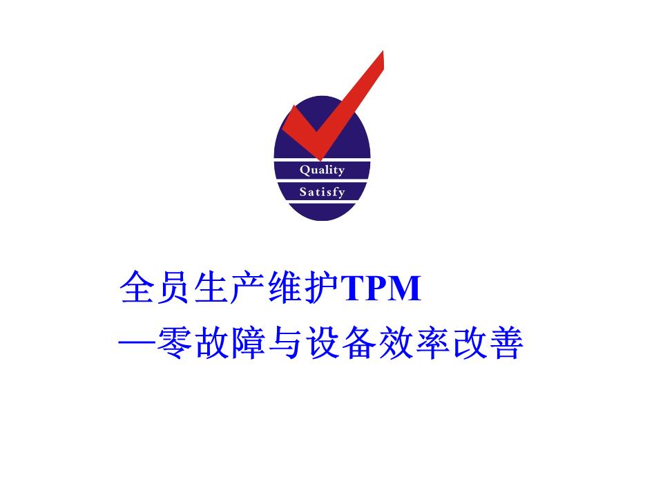 -04 TPM零故障与设备效率改善