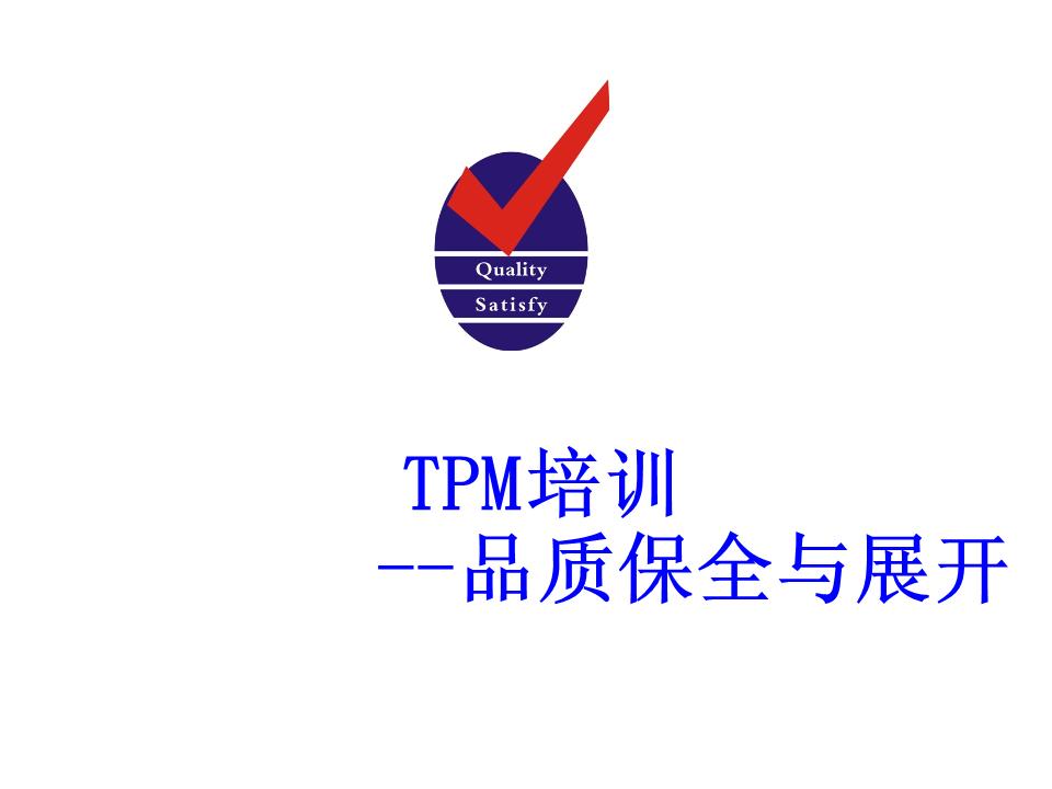 -05 TPM品质保全与展开