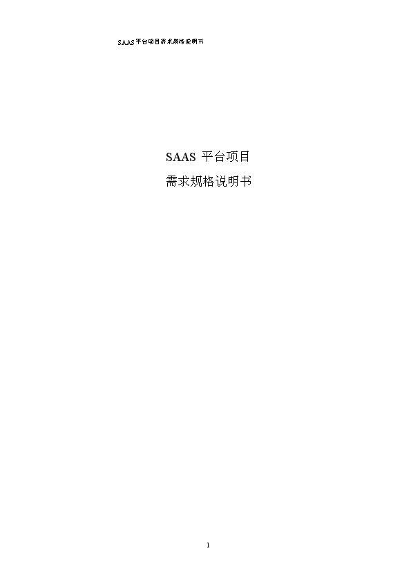 -SAAS平台需求规格说明书