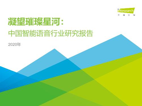 艾瑞-2020年中国智能语音行业研究报告
