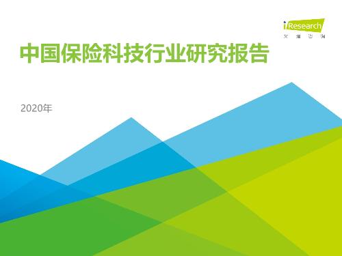 艾瑞-2020年中国保险科技行业研究报告