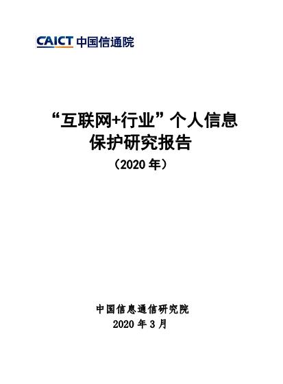 -互联网+行业个人信息保护研究报告