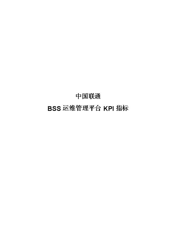 -中国联通BSS运维管理平台KPI指标
