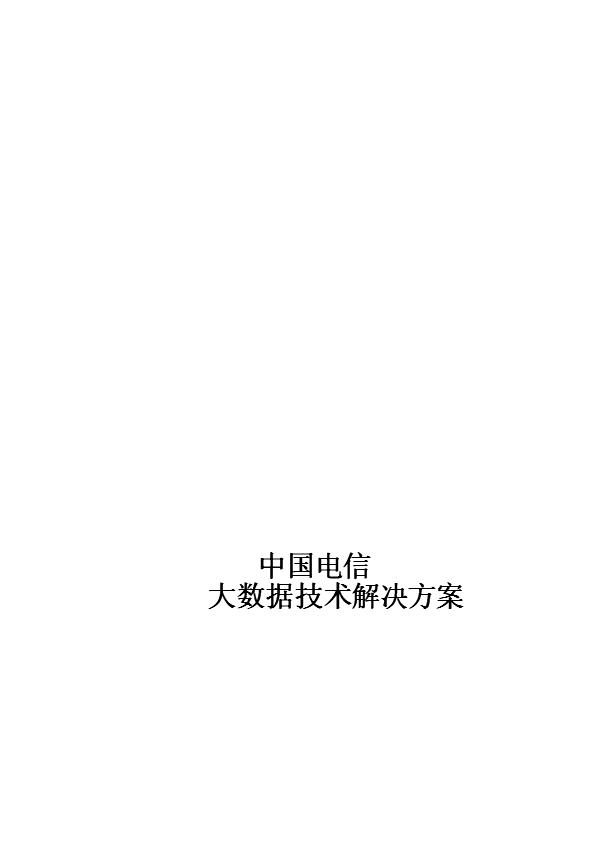 -中国电信大数据技术解决方案