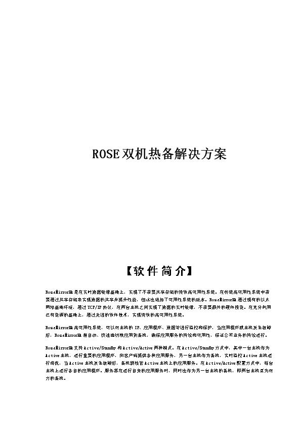 -ROSE双机热备纯软解决方案