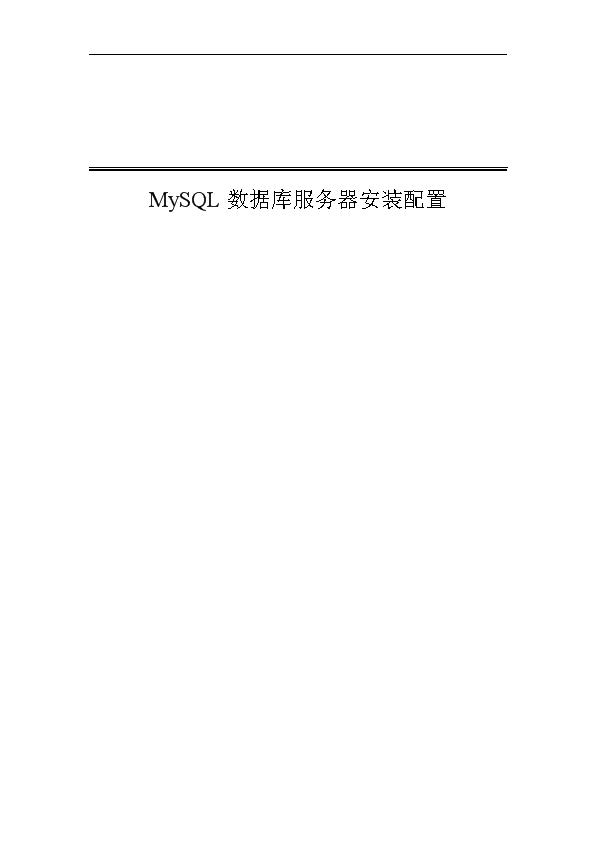 -MySQL数据库双机热备服务器配置ha解决方案
