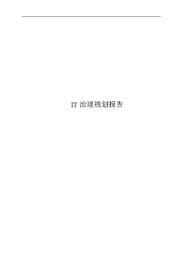 -西子集团IT治理规划
