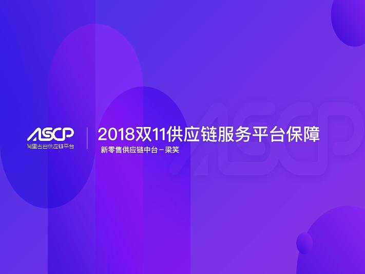 梁笑-双11供应链服务平台保障