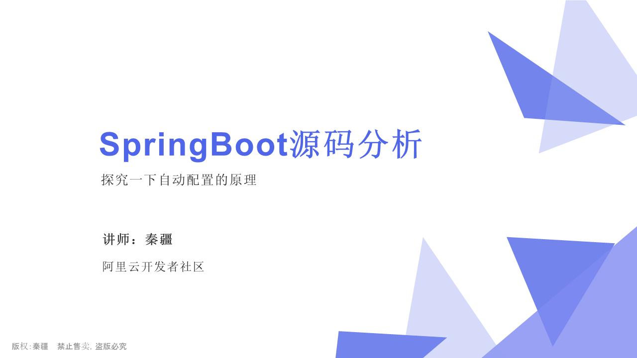 秦疆-SpringBoot原理分析