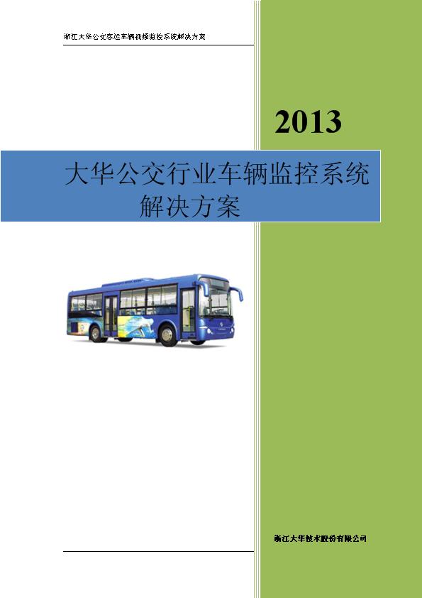 -大华公交行业监控系统解决方案