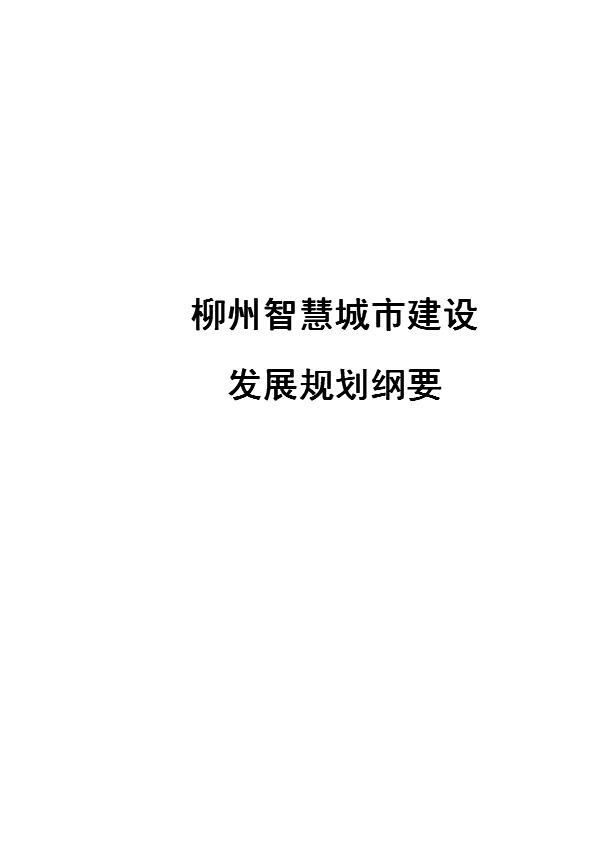 -柳州智慧城市建设发展规划