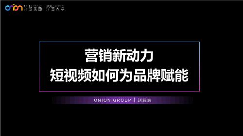 赵端端-营销新动力短视频如何赋能品牌