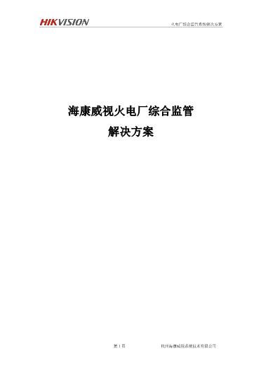 -海康威视火电厂综合监管解决方案