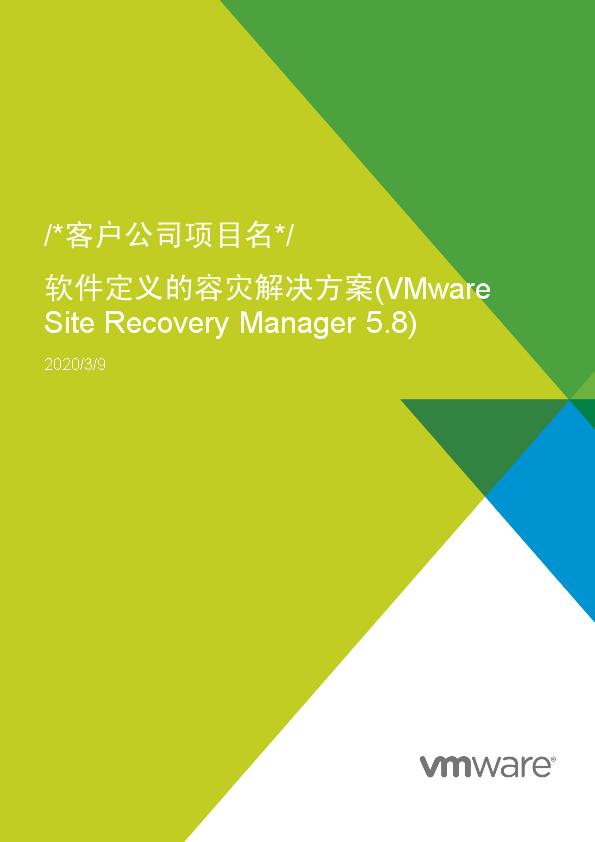 -VMware容灾解决方案