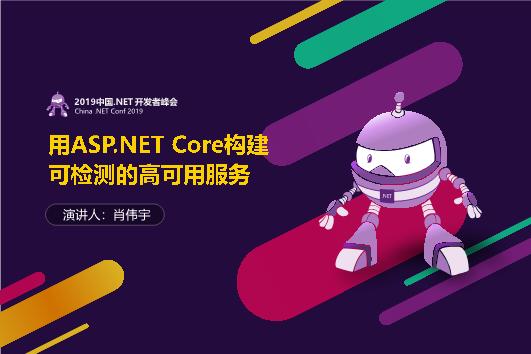 肖伟宇-用ASPNET Core构建可检测的高可用服务