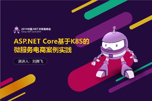 刘腾飞-ASPNET Core基于K8S的微服务电商案例实践