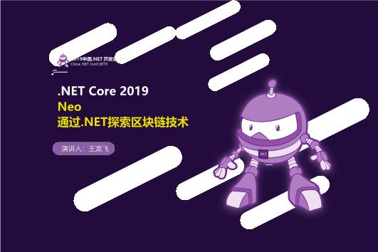 王龙飞-Neo通过NET探索区块链技术