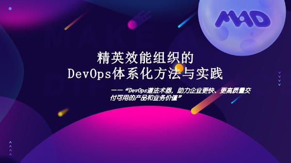 张乐-精英效能组织的 DevOps体系化方法与实践
