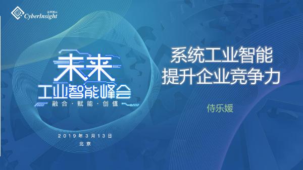 侍乐媛-系统工业智能提升企业竞争力.PDF