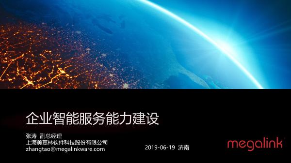 张涛-企业智能服务能力建设