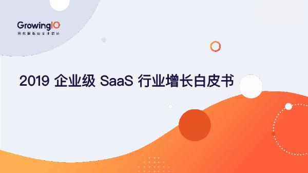 -2019企业级Saas行业增长白皮书