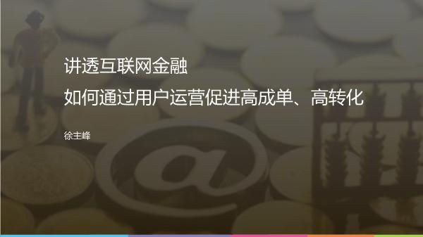 徐主峰-如何通过用户运营促进高成单高转化