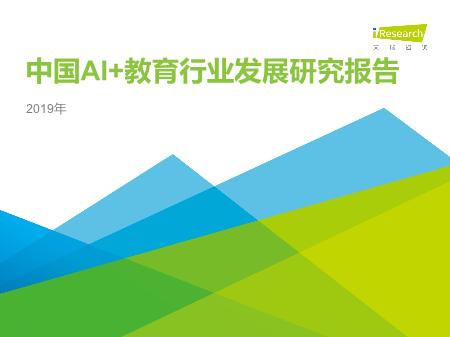 -2019年中国AI+教育行业发展研究报告