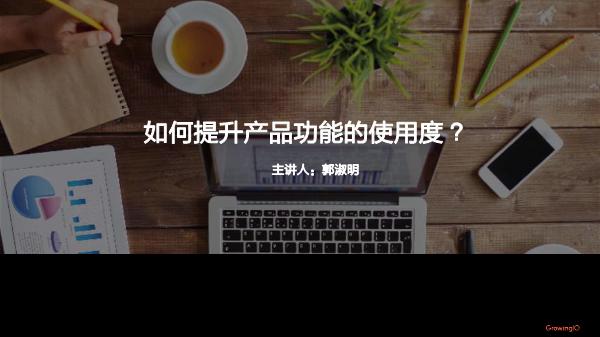 郭淑明-如何提升产品功能的使用度