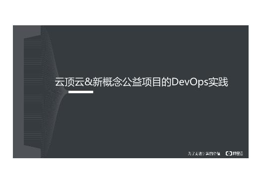 陈鸿斌-云顶云新概念公益项目的DevOps实践