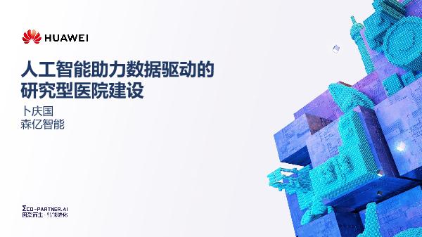 卜庆国-人工智能助力数据驱动的研究型医院建设