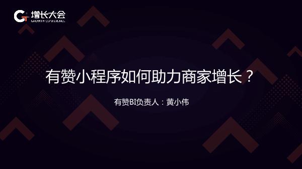 黄小伟-有赞小程序如何助力商家增长