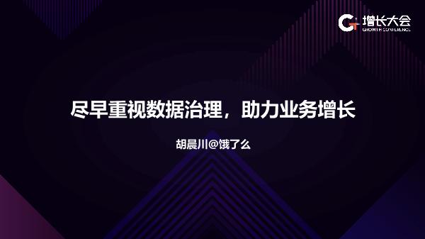 胡晨川-尽早重视数据治理助力业务增长工