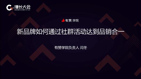 闫冬-新品牌如何通过社群活动达到品销合一