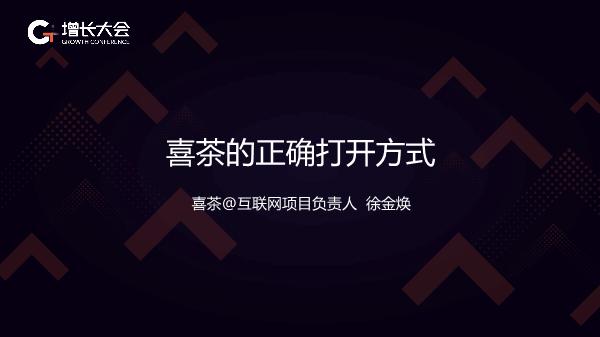 徐金焕-喜茶的正确打开方式