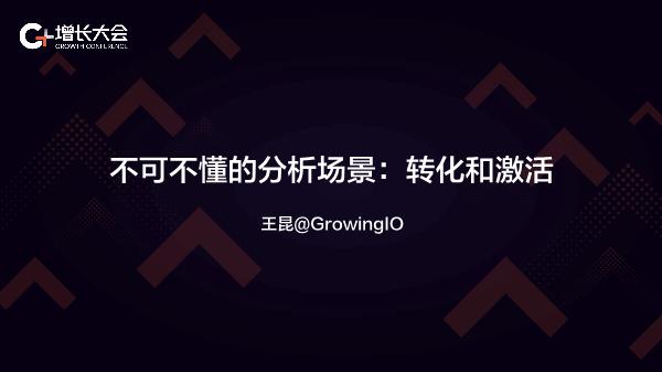 王昆-以激活和转化案例拆解运营场景分析